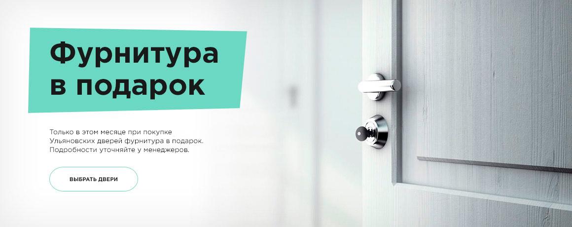 Изображение акции фурнитура в подарок при покупке ульяновских дверей